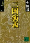 三国演義 第一巻-電子書籍