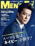 MEN'S EX 2017年6月号