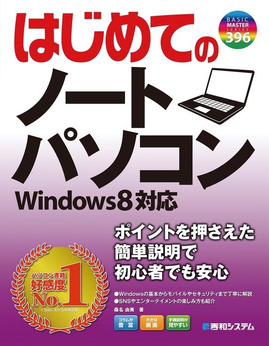 はじめてのノートパソコン Windows 8対応拡大写真