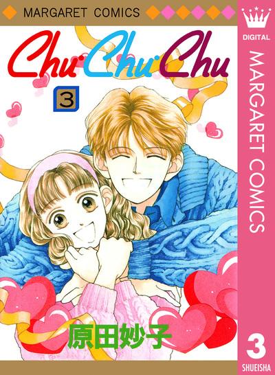 Chu・Chu・Chu 3-電子書籍