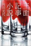 三面記事小説-電子書籍