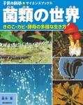 菌類の世界-電子書籍