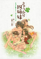 「きょうから四姉妹(バーズコミックス)」シリーズ