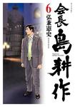 会長 島耕作(6)-電子書籍