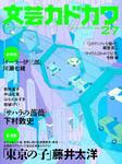 文芸カドカワ 2017年3月号-電子書籍