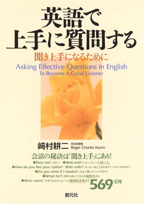 英語で上手に質問する 聞き上手になるために拡大写真
