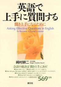 英語で上手に質問する 聞き上手になるために-電子書籍