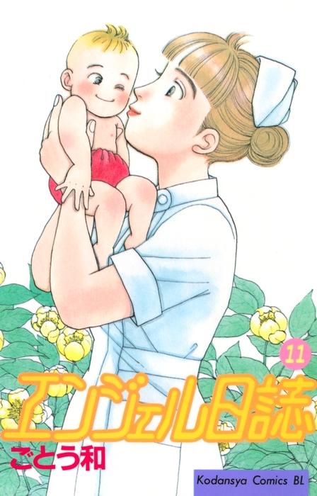 エンジェル日誌(11)-電子書籍-拡大画像