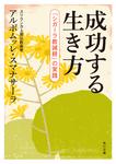 成功する生き方 「シガーラ教誡経」の実践-電子書籍