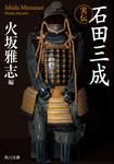 実伝 石田三成-電子書籍