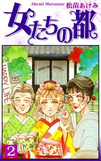 女たちの都(2)-電子書籍