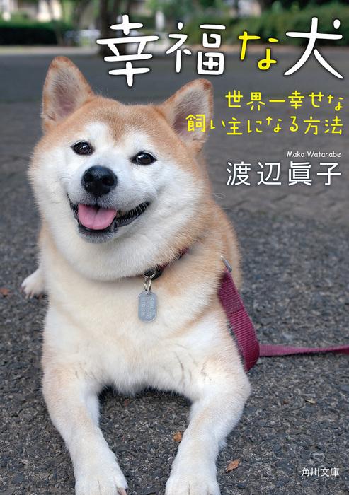 幸福な犬 世界一幸せな飼い主になる方法拡大写真