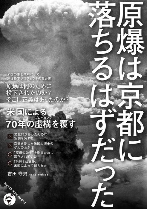原爆は京都に落ちるはずだった拡大写真