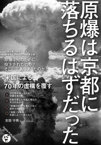 原爆は京都に落ちるはずだった-電子書籍
