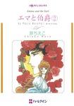 エマと伯爵 2-電子書籍