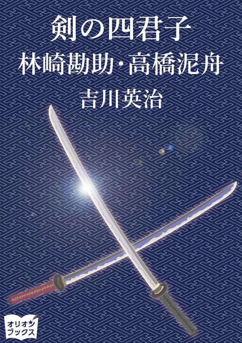 剣の四君子 林崎甚助 高橋泥舟拡大写真