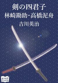 剣の四君子 林崎甚助 高橋泥舟-電子書籍