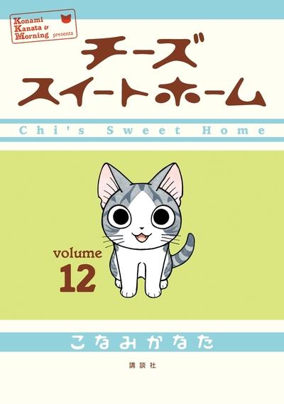 チーズスイートホーム(12)-電子書籍