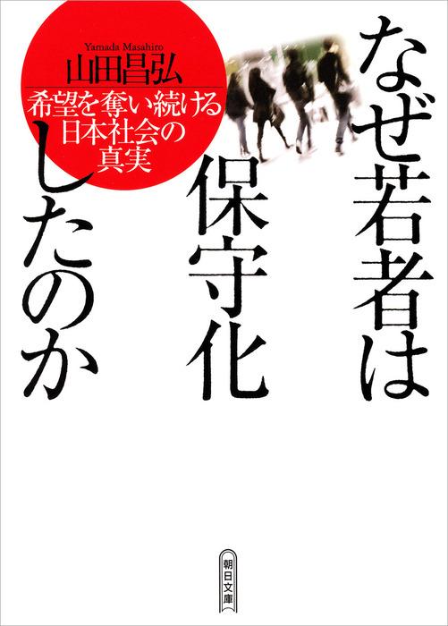 なぜ若者は保守化したのか 希望を奪い続ける日本社会の真実-電子書籍-拡大画像