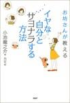 お坊さんが教える イヤな自分とサヨナラする方法-電子書籍