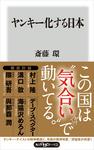 ヤンキー化する日本-電子書籍