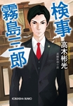検事霧島三郎-電子書籍