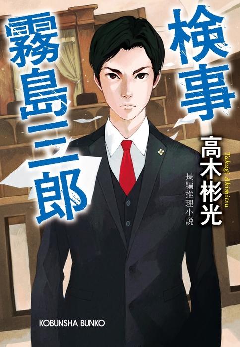 検事霧島三郎-電子書籍-拡大画像