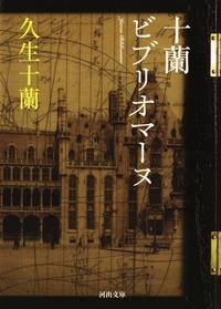 十蘭ビブリオマーヌ-電子書籍