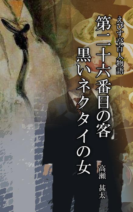 えびす亭百人物語 第二十六番目の客 黒いネクタイの女拡大写真