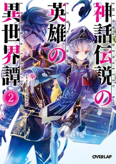 神話伝説の英雄の異世界譚 2-電子書籍