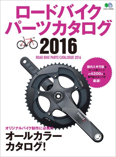ロードバイクパーツカタログ2016-電子書籍