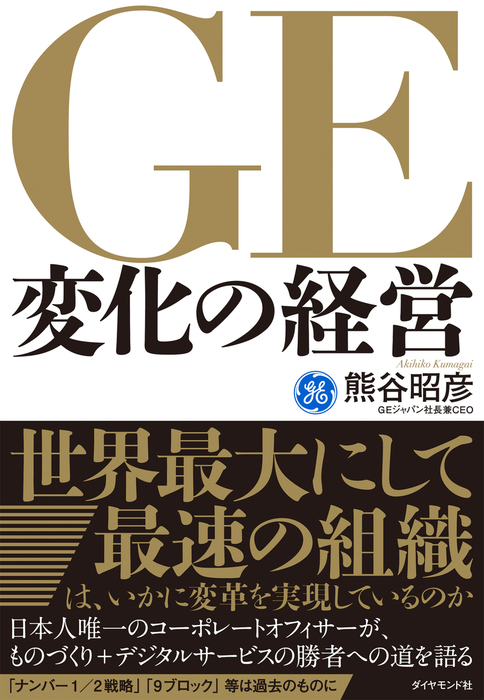 GE変化の経営-電子書籍-拡大画像