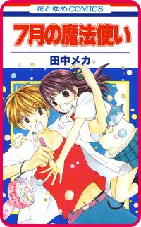 【プチララ】7月の魔法使い story02-電子書籍