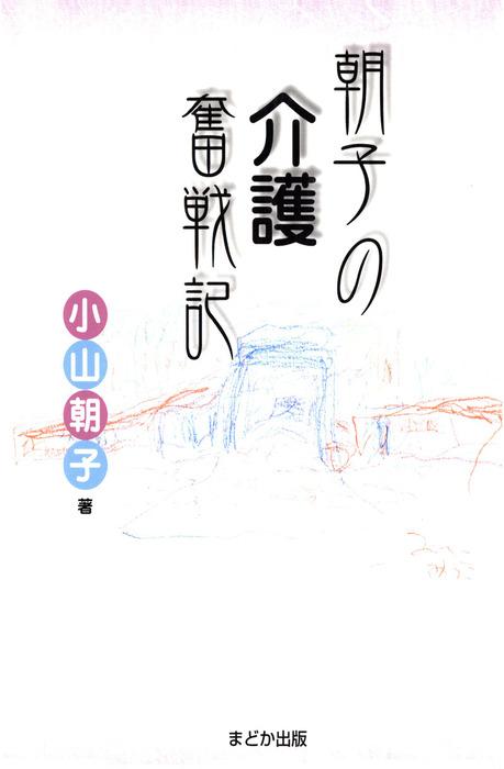 朝子の介護奮戦記拡大写真