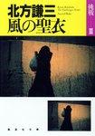 風の聖衣 挑戦シリーズ3-電子書籍