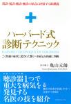 ハーバード式診断テクニック ごく普通の症状に隠された驚くべき病気を的確に判断-電子書籍