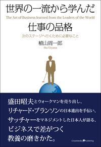 世界の一流から学んだ仕事の品格-電子書籍