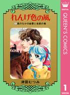 れんげ色の風(クイーンズコミックスDIGITAL)