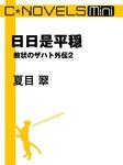 C★NOVELS Mini  日日是平穏 赦状のザハト外伝2-電子書籍