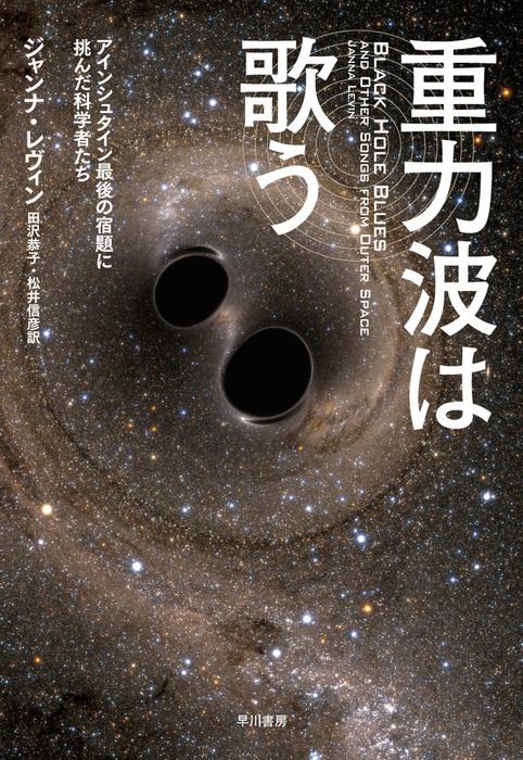 重力波は歌う アインシュタイン最後の宿題に挑んだ科学者たち拡大写真