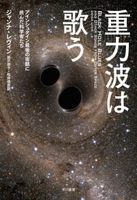 重力波は歌う アインシュタイン最後の宿題に挑んだ科学者たち-電子書籍