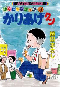 かりあげクン / 8
