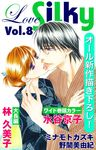 Love Silky Vol.8-電子書籍