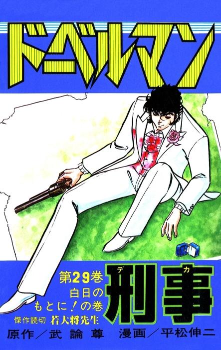 ドーベルマン刑事 第29巻-電子書籍-拡大画像