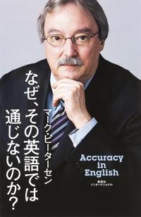 なぜ、その英語では通じないのか?(集英社インターナショナル)-電子書籍