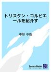 トリスタン・コルビエールを紹介す-電子書籍