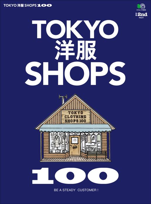 別冊2nd Vol.21 TOKYO洋服SHOPS 100拡大写真