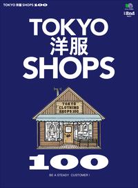 別冊2nd Vol.21 TOKYO洋服SHOPS 100
