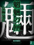 魍魎の匣(2)【電子百鬼夜行】-電子書籍