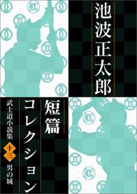 池波正太郎短編コレクション13男の城 武士道小説集